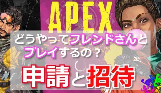 【Apex】野良でいい試合したあとにパーティ招待されたときってみんな応じてる?