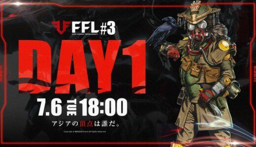 【FFL】FFL APEX予選のハイライト特集!【Apex】