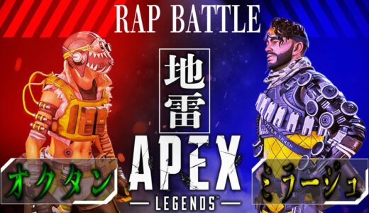 【Apex】今季の圧倒的地雷キャラ2トップはこいつらだよな!【エーペックス】