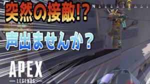 【Apex】仲間二人「グイグイ!」ワイ(お?キルムーブか?)→接敵した瞬間…【エーペックス】
