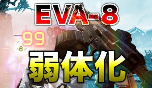 【Apex】今は何にしてもEVA-8が強すぎるな!これ使っとけば楽に3タテできちゃう【エーペックス】
