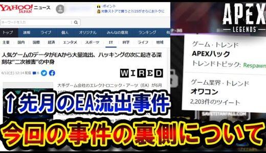 【大規模】APEX史上最悪のハッキング事件、実は先月から前兆があった...?【Apex】