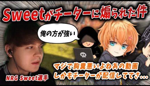 【Apex】Sweetがチーターに煽られた件について語る渋谷ハル