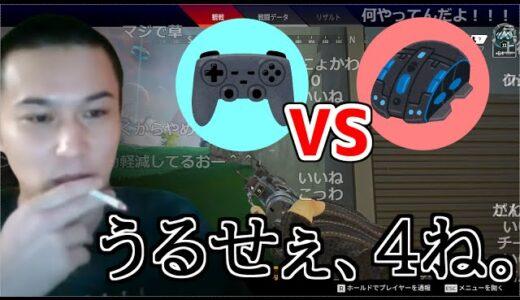 【Apex】加藤純一によって、ついにキーマウパッド論争に終止符が打たれる