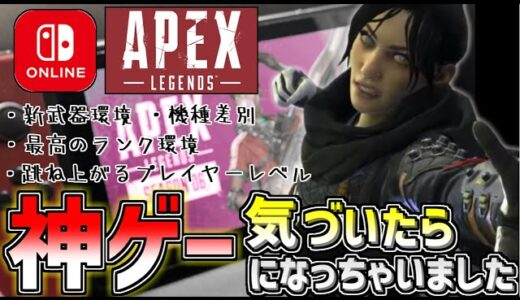 "【Apex】Switch版APEX日本最速プレデターが語る、""神ゲーすぎる""スイッチ版APEXの現在"