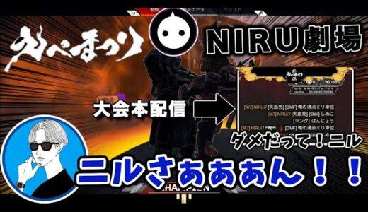 【神技】NIRUさんが強すぎて本配信で反則よばわりされたシーン【Apex】