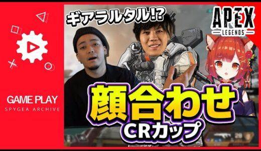 【CRカップ】ボドカさんラトナプティさんと顔合わせ初陣【スパイギア】