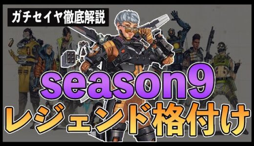 【Apex】ガチセイヤ徹底解説!レジェンド格付け Season9 Split2【デスセイヤ】