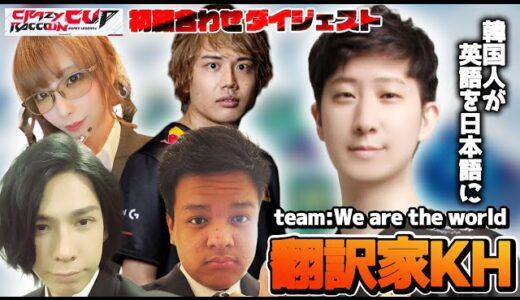 【ニヤニヤ注意】CRカップ初顔合わせ 今回は通訳!?で呼ばれたKH 韓国人が英語を日本語に翻訳 ダイジェスト