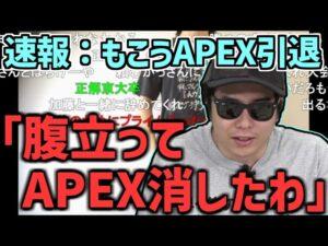 【悲報】もこう、APEXに腹が立ちアンインストールし引退へ