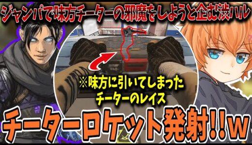 【Apex】ジャンプパッドで味方に引いてしまったチーターの邪魔をしようと企む渋谷ハル
