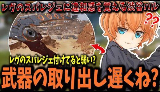 【Apex】レヴナントのスパレジェは弱い?! 武器の取り出し時に違和感を覚える渋谷ハル
