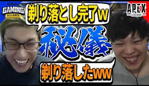 【Apex】秘儀剃り落とし!!【スパイギア ・StylishNoob】