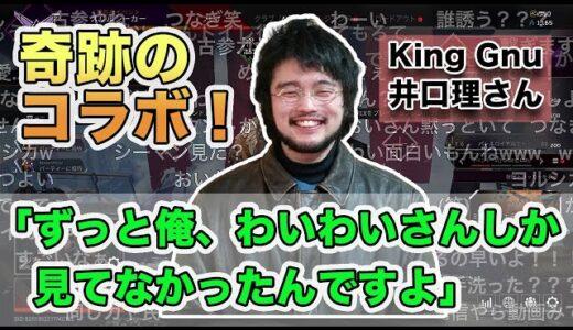 【Apex】King Gnu井口さん『わいわい』好きを生配信で語ってくれる