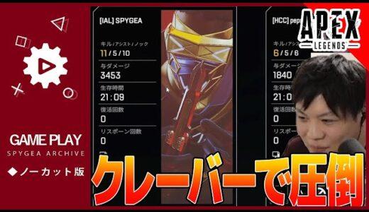 【Apex】11キル3453ダメの僕オクタン【SPYGEA・スパイギア】