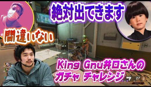 【Apex】King Gnu 井口さんにレア確定ガチャを引かせた結果...【わいわい】