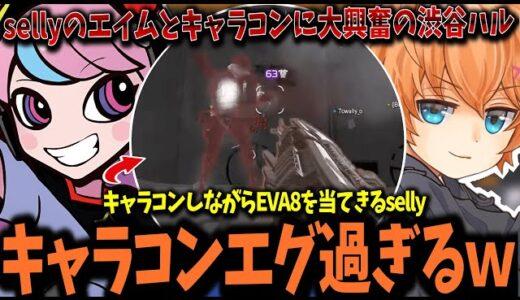 【Apex】sellyのエグ過ぎるエイムとキャラコンに大興奮の渋谷ハル