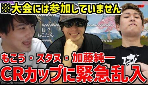 【Apex】もこう・スタヌ・加藤純一、CRカップのスクリムに緊急参戦するwww
