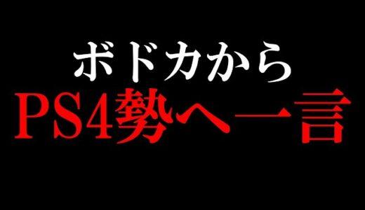 【Apex】ボドカからPS4勢へ一言...