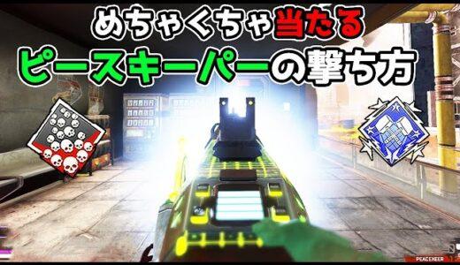 【Apex】ピースキーパーがめちゃくちゃ当たる撃ち方見つけたwww【NIRU】