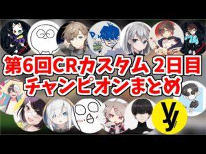 【CRカスタム】第6回CRカップカスタム二日目のチャンピオンまとめ【Apex】