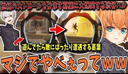 【Apex】トロアイ史上最大のトロールをかます葛葉に大爆笑する白雪レイド&渋谷ハル