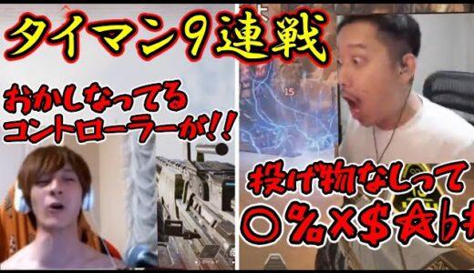 【Apex】おえちゃんVS布団ちゃんのはちゃめちゃガチタイマン9連戦