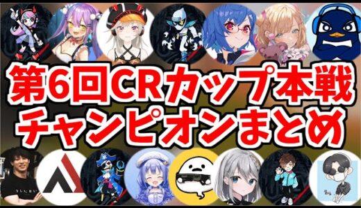 【CRカップ】第6回CRカップ本戦チャンピオンまとめ【Apex】