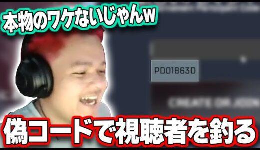 【CRカップ】偽のパスコードで視聴者を釣った上に煽り散らかすEuriece【Apex】
