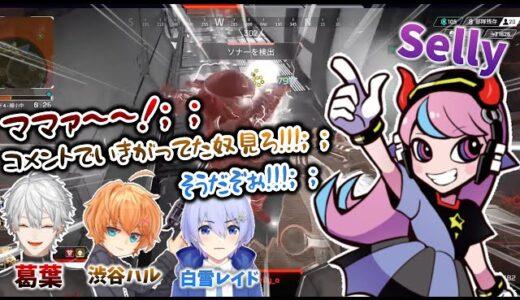 【CRカップ】本戦でも強すぎるSellyさんを泣きながら実況するトロールアイス渋谷店【Apex】
