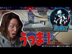 【Apex】CRカップ本番で見せたZeder選手の異次元の強さに驚きを隠せない釈迦