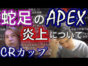 【Apex】蛇足のCRカップ炎上について語る加藤純一