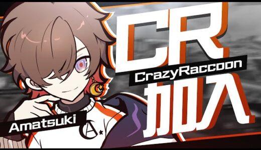 天月、プロゲーミングチームCrazy Raccoon加入しました!!【Apex】