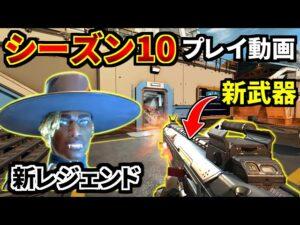 【Apex】シーズン10プレイ動画を皆で考察!新武器『ランページLMG』がヤバい…