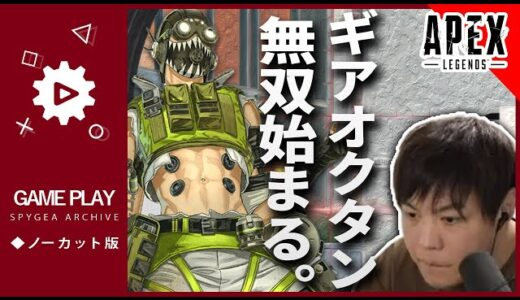 【Apex】ダイヤ4 オクタン無双 3000ダメージover【SPYGEA・スパイギア】