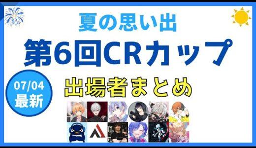 【CRカップ】第6回CRカップ APEX LEGENDS 出場者メンバーチーム まとめ一覧【7/4最新】