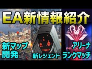 【新情報】BobSappAimさんが新マップ、新レジェンド、アリーナについて解説!!【Apex】