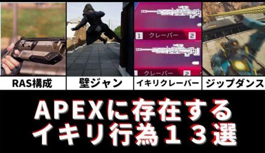 【体験談】APEXでイキってる奴がやりそうな行為13選