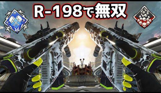 【Apex】超高火力の『R-198』を使ってみたらマジで強すぎたwww【NIRU】