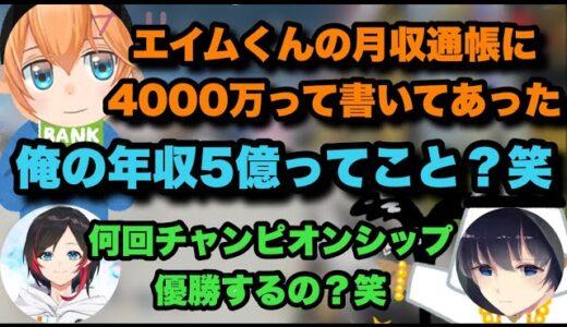 【Apex】渋谷ハルに月収を暴露されるBobSappAimと驚愕するうるか