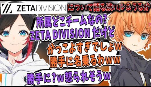 """【Apex】""""ZETA DIVISION""""について語る渋谷ハル&うるか&如月れん"""