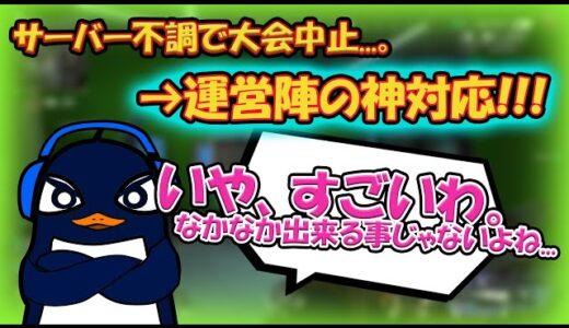 【YPカップ】大会中止...からの運営の神対応にTIE Ru大絶賛!!【Apex】