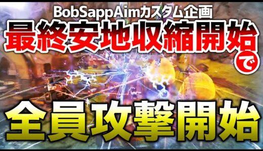 【Apex】最終安地収縮開始で全員攻撃開始がやばい!!