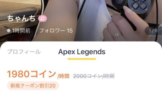 【パパ活?】1時間2000円払って女性とApexをやる男性が登場!!