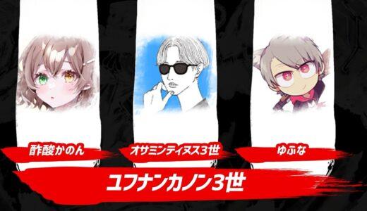 【速報】第4ラウンドの勝者は、ユフナンカノン3世!!【えぺまつり】