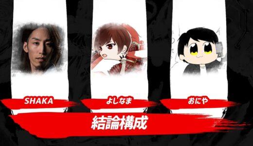 【速報】最終戦!第6ラウンドの勝者は、結論構成!!【えぺまつり】