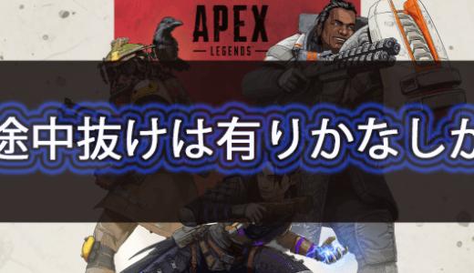 【Apex】アリーナ途中抜け多すぎてゲームにならねぇわ。マジで対策何とかしてほしい!【エーペックス】