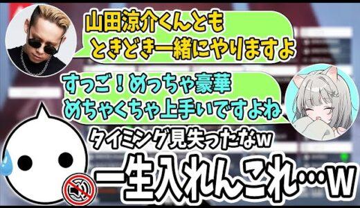 【VCC】清水翔太さんとまふゆ氏の会話が想像以上に弾んでしまい一生ミュートが解除できないNIRU【Apex】