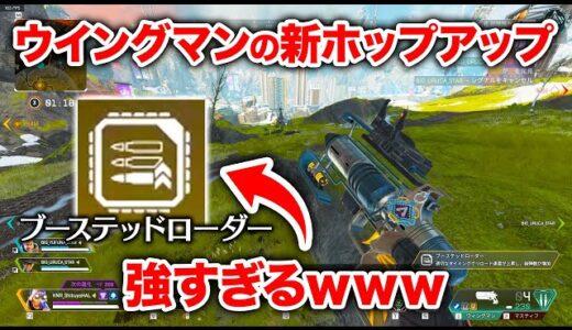 【Apex】ウイングマンの新ポップアップ「ブーステッドローダー」が強すぎるwww【渋谷ハル】