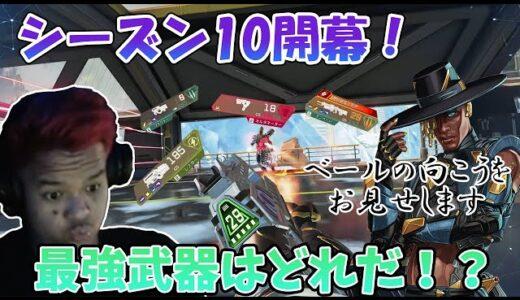【シーズン10】新キャラシアで武器チェック!!【Apex・Euriece】